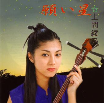 Ayano Uema's'Negaiboshi'