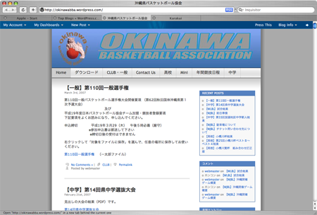 Screenshot of Okinawa Basketball Association's WP.com Blog