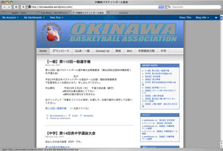 Screenshot of Okinawa Basketball Association's WP.comBlog