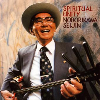 Seijin Noborikawa's 'SpiritualUnity'