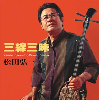 Hirokazu Matsuda's'Sanshin-Lanmai'