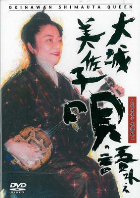 Misako Oshiro's 'Uta Kataree'DVD