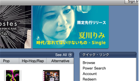 Rimi's single at the iTunes Store