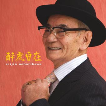 noborikawa_s-suikojizai.png