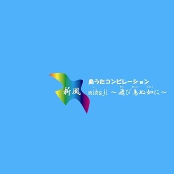 miikaji.jpg