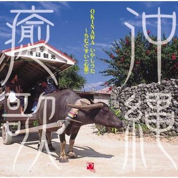 okinawaiyashiuta.jpg