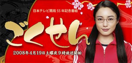 Gokusen-S3-banner.jpg