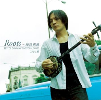 yonahatooru_roots.jpg