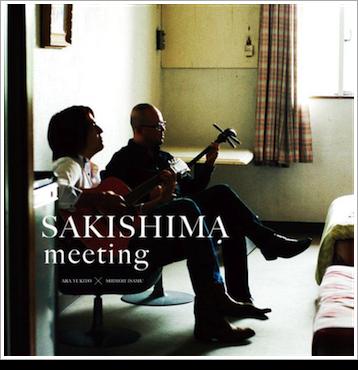 sakishimameeting.png
