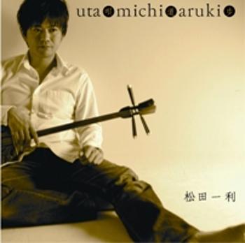 utamichiaruki.png