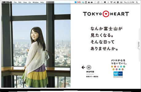 tokyoheart040110.png